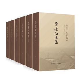 李景汉文集 人大出版社