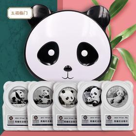 【五福临门】2016年-2020年熊猫银币封装版套装(5枚)