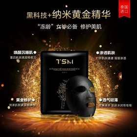 泰国TSM备长炭净透黑金面膜 女生必备 黄金纳米精华