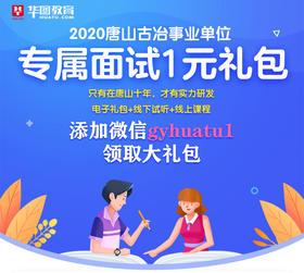 2020唐山古冶事业单位专属面试1元礼包(无实体邮寄)