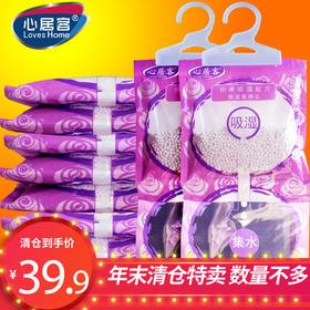 XL2018家用衣橱可挂式防霉吸湿干燥剂TZF(新春佳节 感恩回馈)