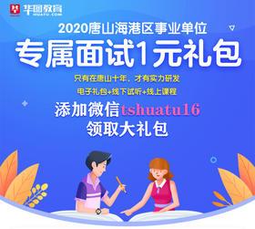 2020唐山海港事业单位专属面试1元礼包(无实体邮寄)