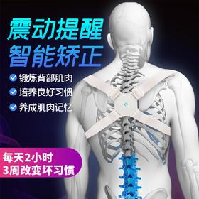 【 3周养成好习惯 】智能驼背仪 改善驼背 开肩直背,缓解疲劳 告别弯腰驼背~