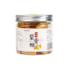 【润喉润肺】古法百草梨膏糖  250g*2罐  包邮