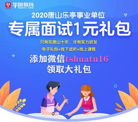2020唐山乐亭事业单位专属面试1元礼包(无实体邮寄)
