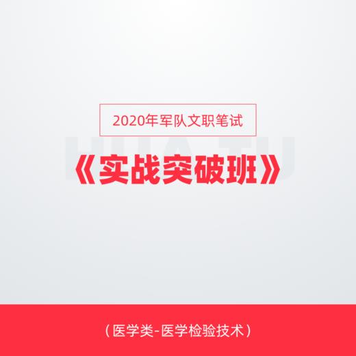 2020年军队文职笔试《实战突破班》(医学类-医学检验技术)
