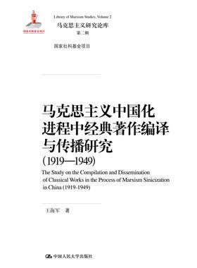 马克思主义中国化进程中经典著作编译与传播研究(1919—1949)(马克思主义研究论库·第二辑;国家出版基金项目;国家社科基金项目  北京市社会科学理论著作出版基金资助)