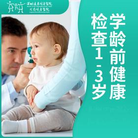 学龄前健康检查1-3岁 -远东龙岗妇产医院-儿保科