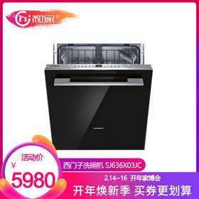 西门子洗碗机--型号:SJ636X03JC