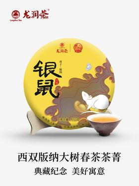 龙润茶 2020庚子鼠年生肖纪念茶银鼠生茶 西双版纳普洱茶送礼收藏