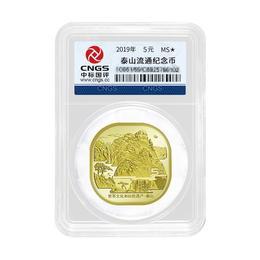 泰山纪念币封装版