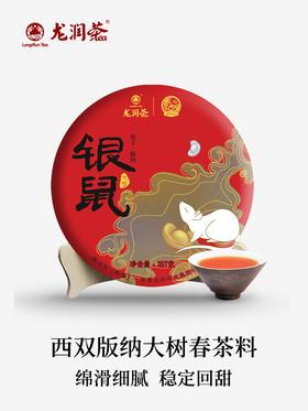 【新品】龙润茶 2020庚子鼠年生肖纪念熟茶银鼠西双版纳普洱茶 收藏送礼