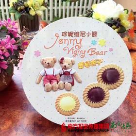 【一件代发】珍妮维尼小熊   (蛋挞饼干)120g/盒+(丹麦风味曲奇)138g/盒    2盒/组