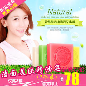 OB7534新款美肤手工洁面精油皂TZF(新春佳节 感恩回馈)