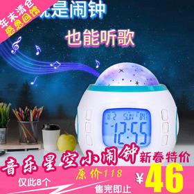 BLXK-001音乐星空电子小闹钟TZF(年末清仓 抓机会 买实惠 )