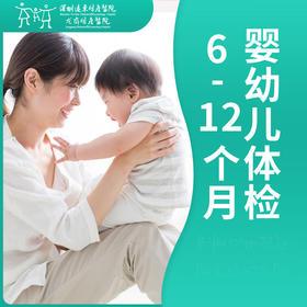 婴幼儿体检6-12个月 -远东龙岗妇产医院-儿保科