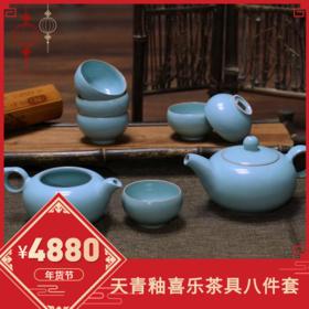 百年 卢钧窑  天青釉·喜乐茶具八件组