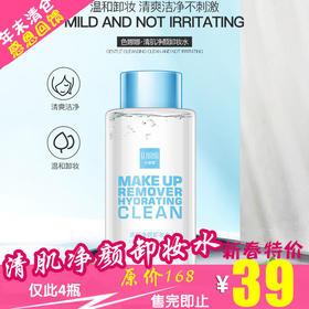 OB-SNN04074新款清爽洁净滋润清肌净颜卸妆水TZF(新春佳节 感恩回馈)