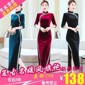 GN-NX1188新款复古名媛中国风优雅气质旗袍TZF(新春佳节 感恩回馈)