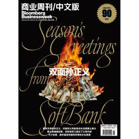 《商业周刊中文版》2020年1月第1期