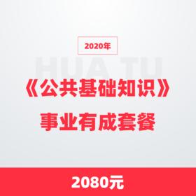 2020年《公共基础知识》事业尊享套餐