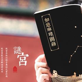 《谜宫·如意琳琅图籍》 故宫、奥秘之家联合出品 官方正版