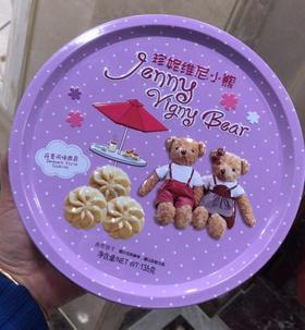 【一件代发】珍妮微博小熊饼干  丹麦风味曲奇   138g/盒    2盒/组