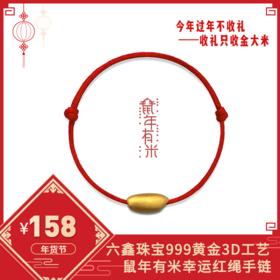 六鑫珠宝 999黄金3D硬金鼠年有米幸运红绳手链 情侣款 新年礼物