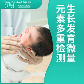 生长发育微量元素多重检测 -远东龙岗妇产医院-儿保科