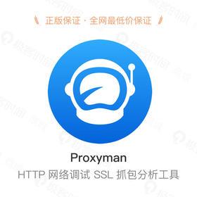 Proxyman —— HTTP网络调试 SSL抓包分析工具