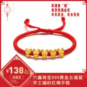【限量300套】六鑫珠宝 999黄金五福鼠手工编织红绳手链 配证书