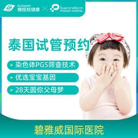 泰国碧雅威国际医院【泰国试管婴儿预约】