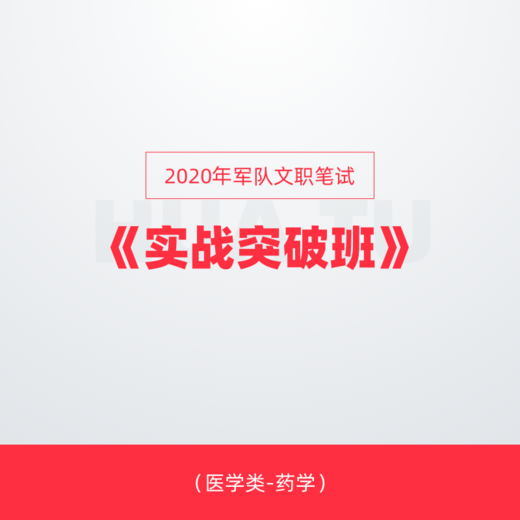 2020年军队文职笔试《实战突破班》(医学类-药学)