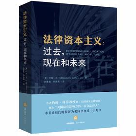 法律资本主义:过去,现在和未来 [美]约翰·C.科菲著;余素青,李海燕译