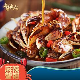 【蟹大人】麻辣醉蟹钳 即食海鲜罐装 香辣腌制小零食 350g*2