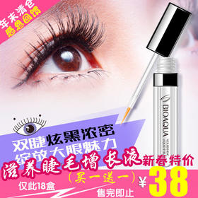 BQY9187NOBQY滋养护纤长睫毛浓密睫毛增长液TZF(新春佳节 感恩回馈)