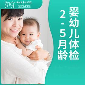 婴幼儿体检2-5月龄 -远东龙岗妇产医院-儿保科