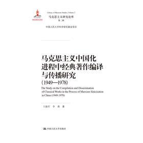 马克思主义中国化进程中经典著作编译与传播研究(1949—1978)(马克思主义研究论库·第二辑;国家出版基金项目;中国人民大学科学研究基金项目)