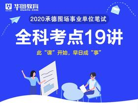 2020承德围场事业单位笔试全科考点19讲