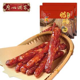 广州酒家 陈皮腊肠2袋7分瘦秋之风广式腊肠腊肉广东腊味年货手信
