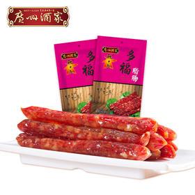 广州酒家 多福腊肠2袋 6分瘦广式腊肠广东腊味广州送礼手信
