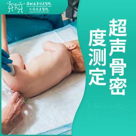 超声骨密度测定 -远东龙岗妇产医院-儿保科