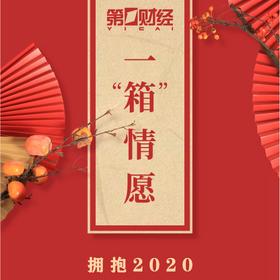 『一箱情愿』新春礼盒(非卖品,客户特供礼品)
