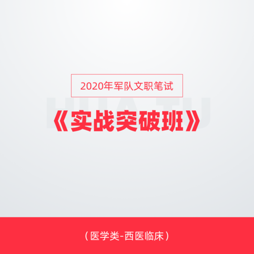 2020年军队文职笔试《实战突破班》(医学类-西医临床)