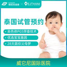 威它尼国际医院【泰国试管婴儿预约】