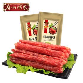 广州酒家 福满腊肠2袋7分瘦广式腊肠秋之风腊味