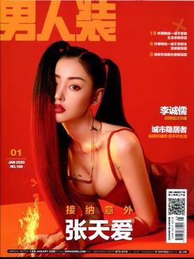 《男人装》杂志2020年1月刊(封面女郎:张天爱)