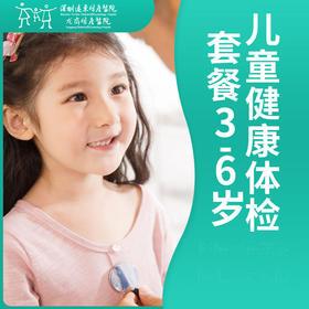 儿童健康体检套餐3-6岁 -远东龙岗妇产医院-儿保科