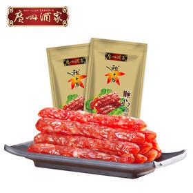 广州酒家 顺心腊肠 2袋装金装袋装广式腊味肥瘦28比例