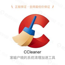 CCleaner  ——家喻户晓的系统清理加速工具